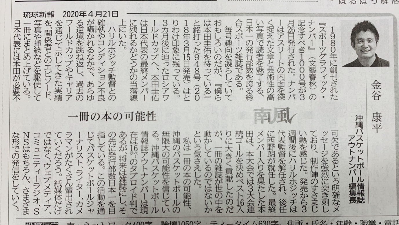 南風4月21日(火) 琉球新報コラム南風