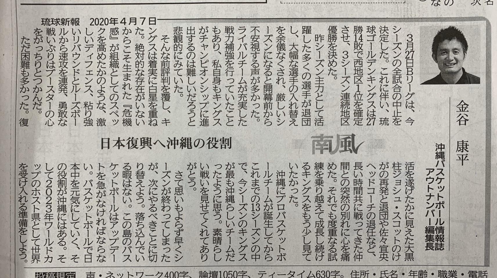 4月7日(火)琉球新報コラム南風