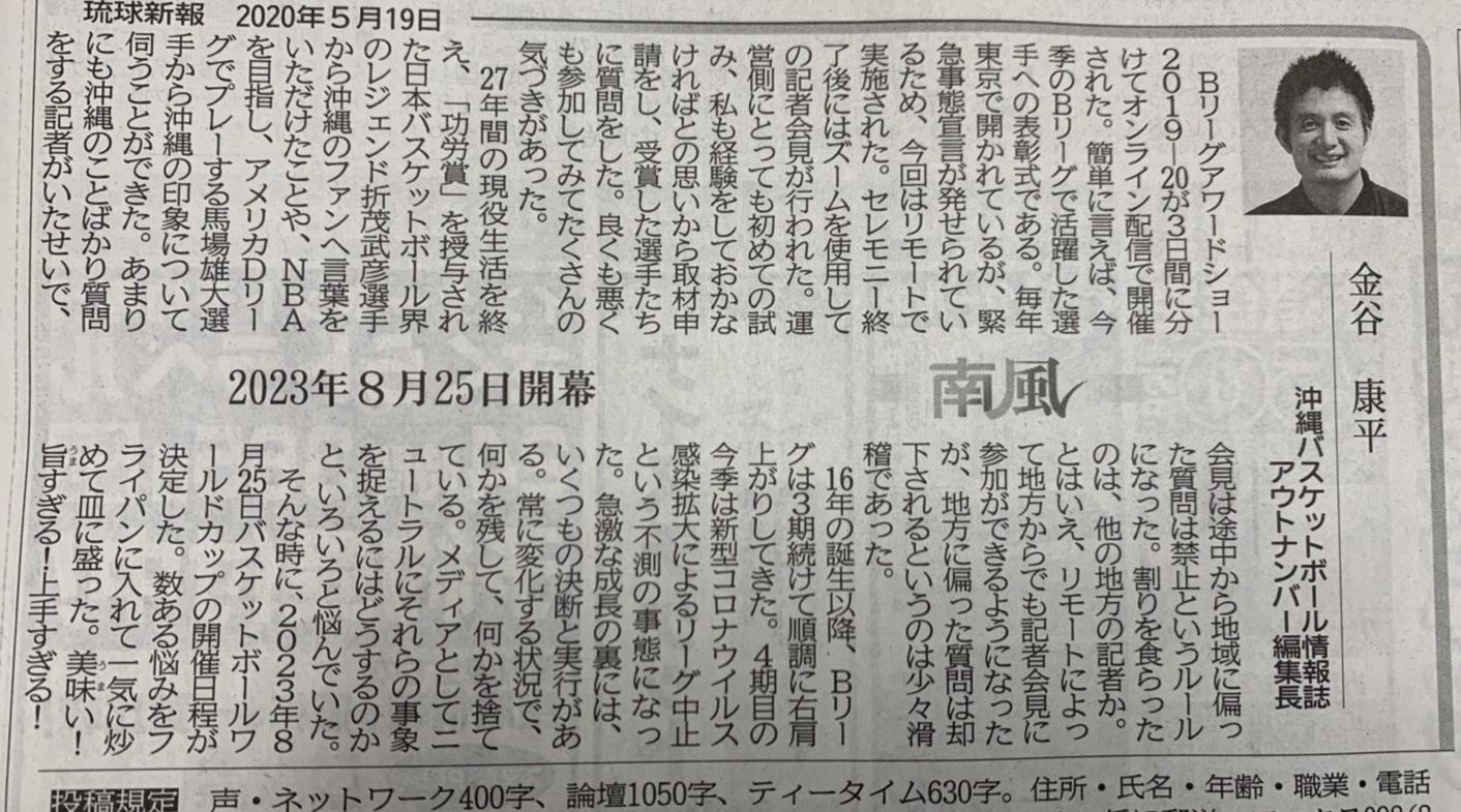琉球新報5月19日コラム南風