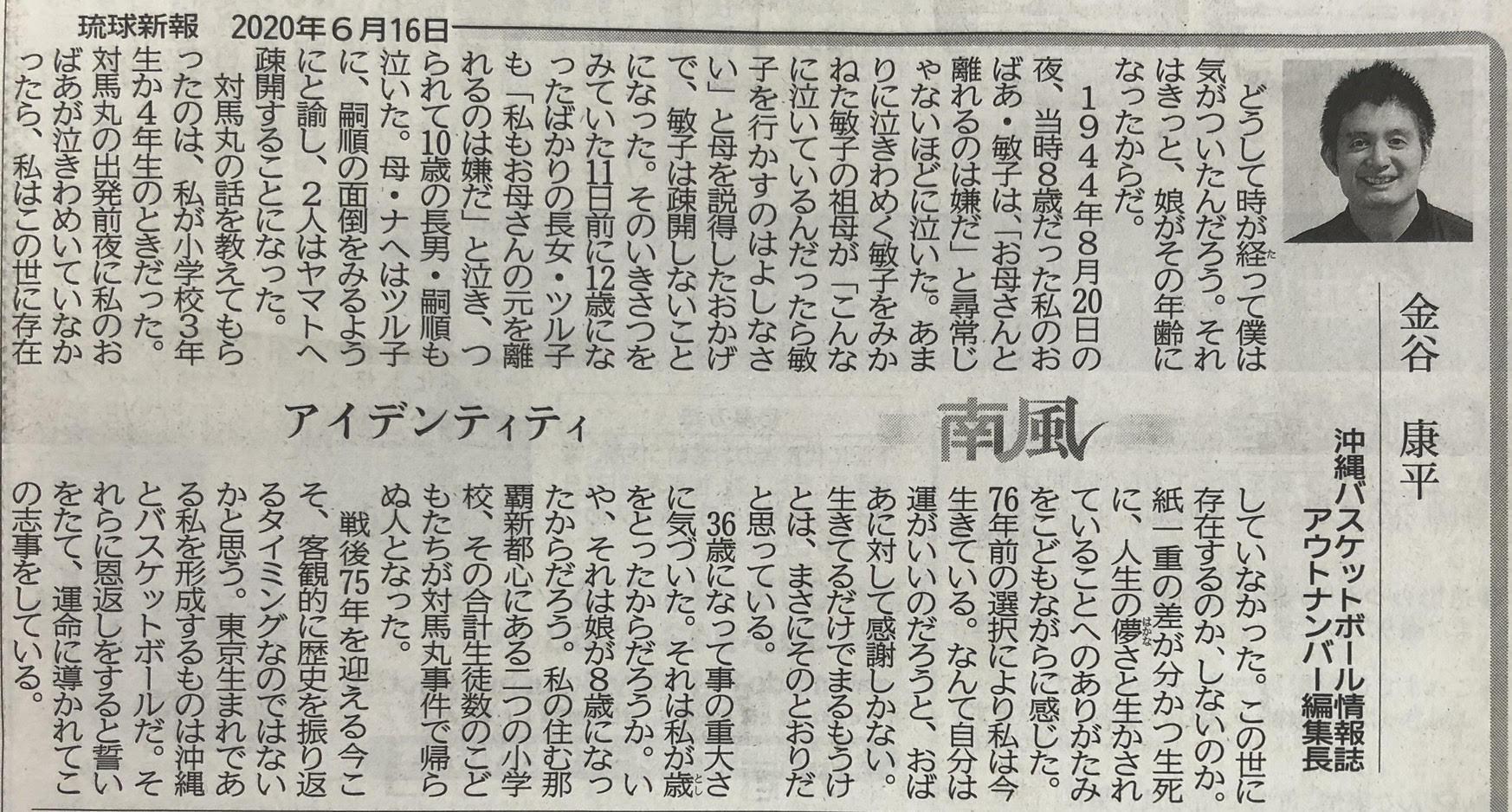 琉球新報6月16日コラム南風