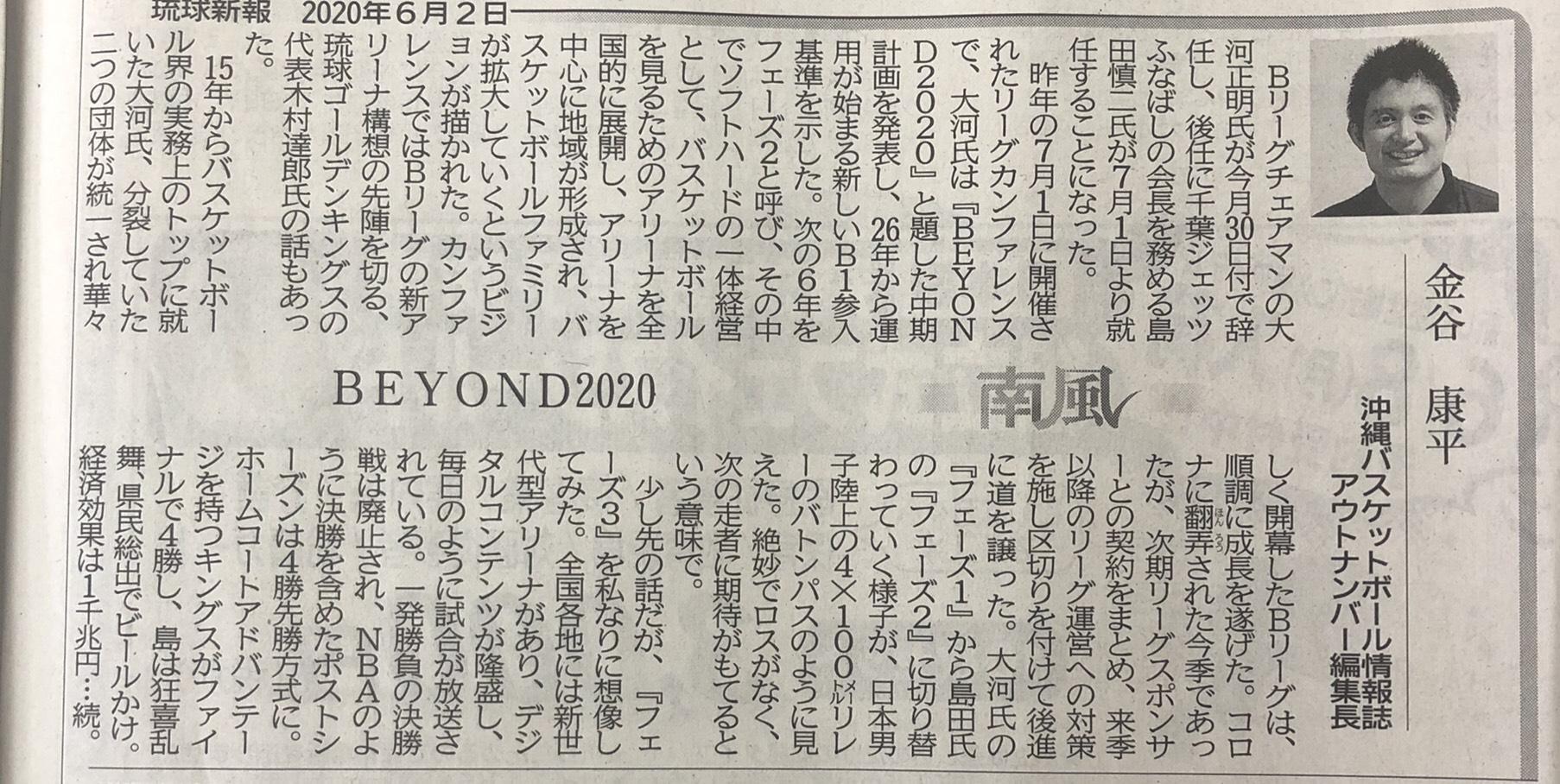 琉球新報6月2日コラム南風