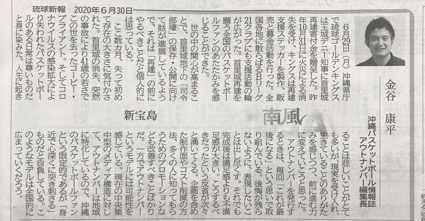 琉球新報6月30日コラム南風(最終回)