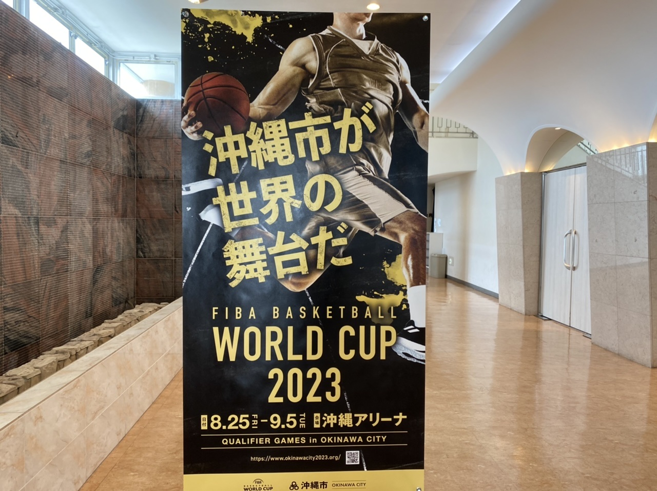 FIBAバスケットボールワールドカップ2023受入体制構築シンポジウム