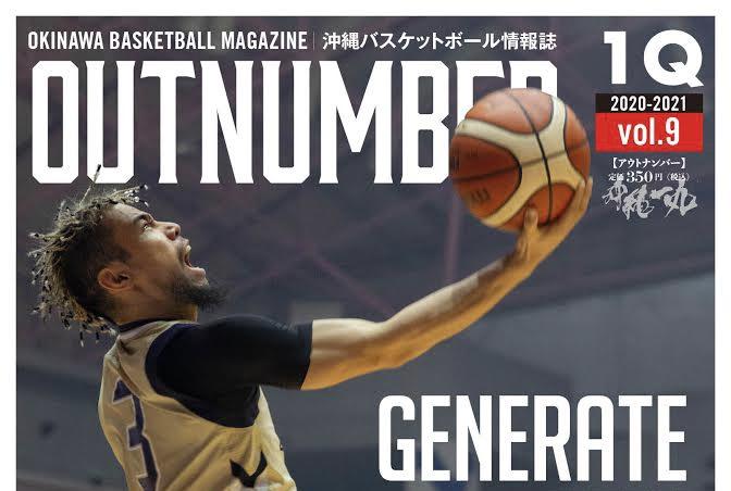 好評発売中 沖縄バスケットボール情報誌OUTNUMBER 1Q 2020-21