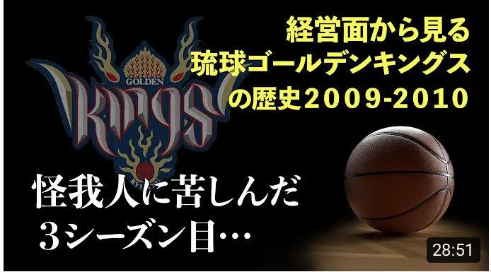 琉球ゴールデンキングスの歴史2009-2010