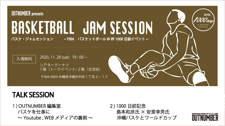 11.28 ワールドカップ1000日前記念  BASKETBALL JAM SESSIONを開催
