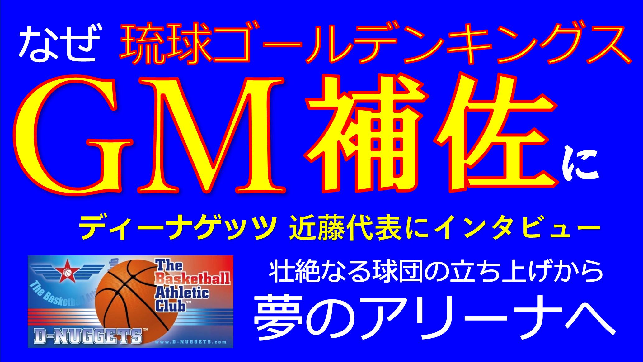 『第1回 バスケットボールビジネスミーティング沖縄』開催概要発表